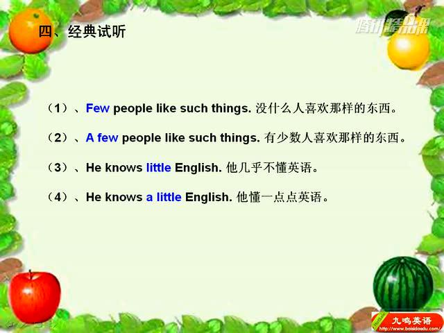 初中英语最新人教版初二同步上册同步课程