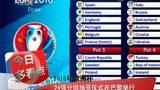 2016年欧洲杯:24强分组抽签仪式在巴黎举行