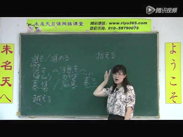 日语高级上册教学