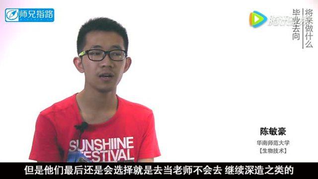 2015年华南师范大学校社联招新视频