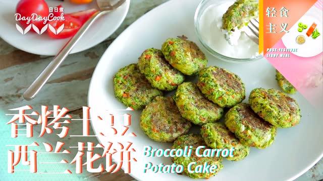 【日日煮】烹饪短片 - 香烤土豆西兰花饼