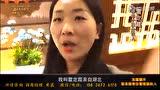 德胜时装黄晨招商视频