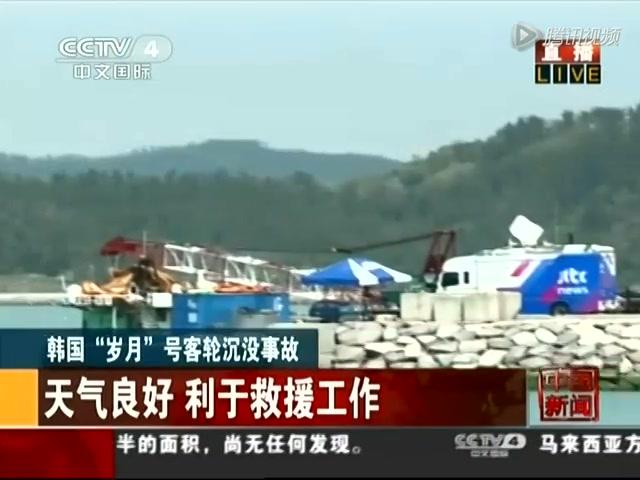 遇难者遗体运至码头临时安置点 供家属辨认截图
