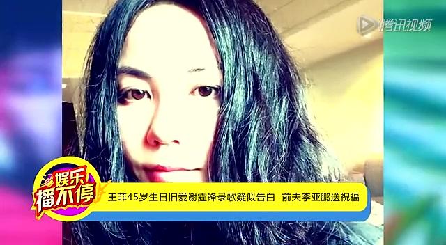 王菲45岁生日谢霆锋录歌疑似告白