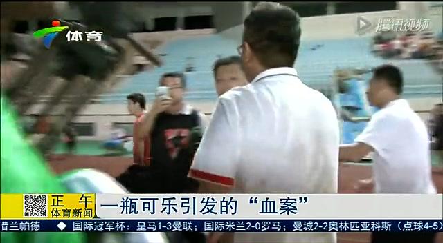 日之泉主帅被青岛球迷砸晕 中能阻止媒体拍摄截图