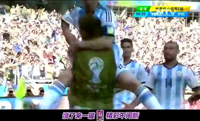 【进球】梅西补时绝杀 世界波点燃全场截图