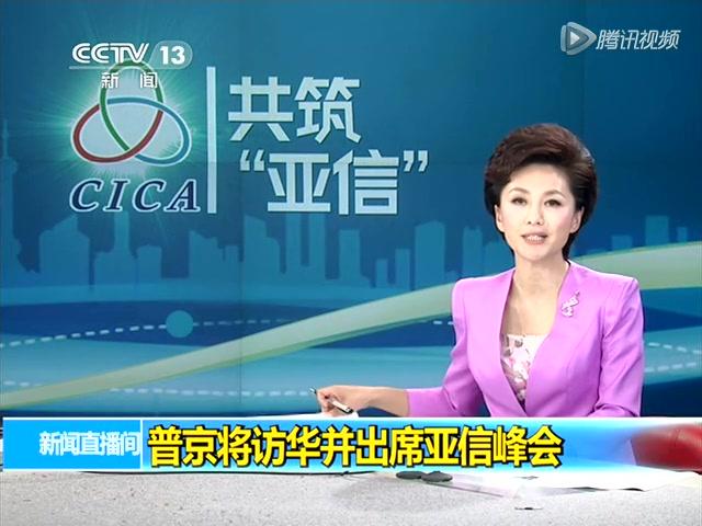 普京将访华并出席亚信峰会截图