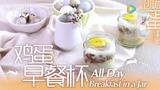 【日日煮】烹饪短片 - 鸡蛋早餐杯