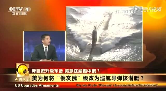 美媒:美研发新型潜艇应对中国截图