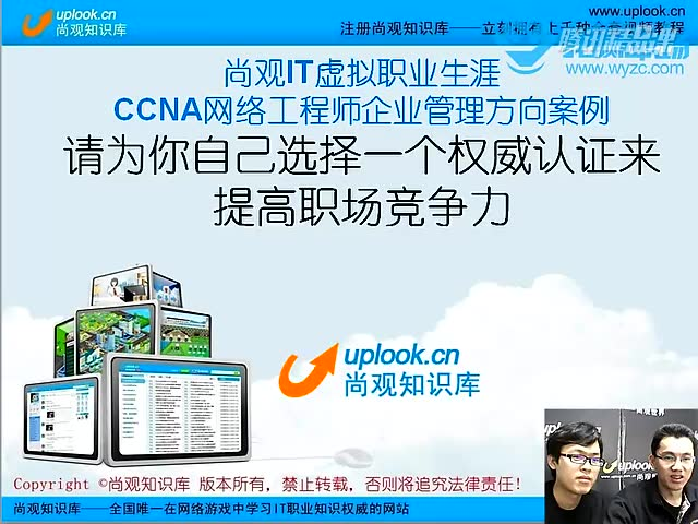 CCNA企业应用案例(全套)