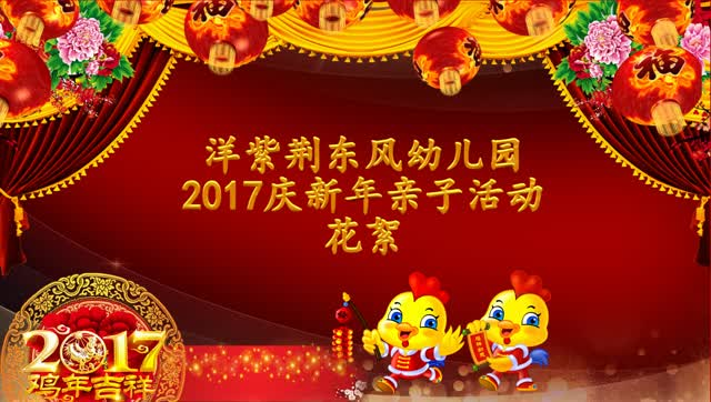 洋紫荆东风幼儿园2017庆新年亲子活动