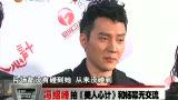 《美人心计》在北京举行发布会