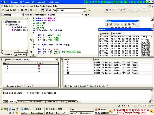 吕鑫:最博大精深的C++语法与数据结构视频教程(共100集)