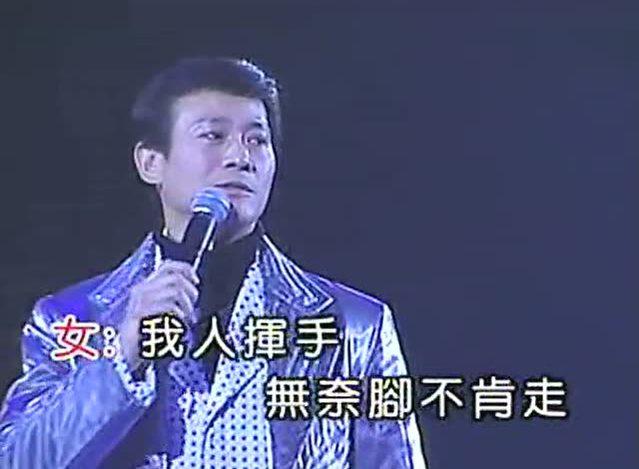 辉黄演唱会男女对唱 郑少秋汪明荃叶丽仪叶振棠罗文甄妮图片