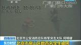 北京房山被困学生共350人消防队员紧急营救