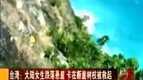 大陆女生跌落悬崖 卡在树枝被救起