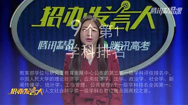 招办发言人:2015年中国人民大学招生新政