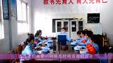 """周口师范学院""""守望之星,益暖陈楚""""暑期三下乡社会实践队视频"""