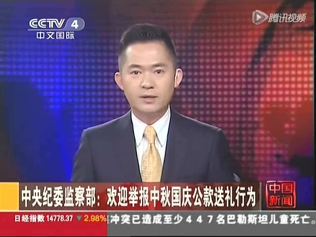 中央纪委监察部:欢迎举报中秋国庆公款送礼行为截图