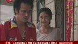 上海:《疯狂的蠢贼》即将上映吴镇宇连晋引爆笑点