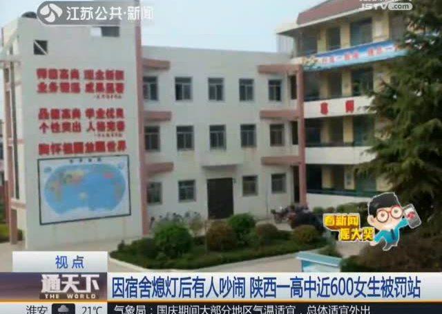 因宿舍熄灯后有人吵闹 陕西一高中近600女生被罚站