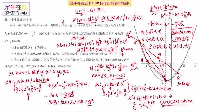 犀牛在线2017中考数学压轴题全搞定01