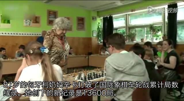 87岁匈牙利老妇刷新国象累积车轮战世界纪录截图