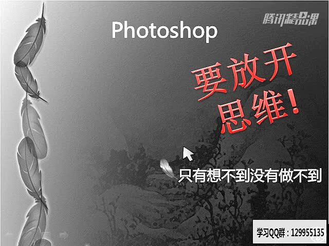 PS教程 Photoshop基础入门系统学习课程