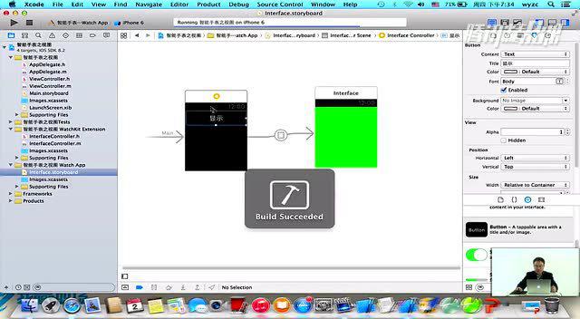 我赢职场】 全国首发AppleWatch 的UI控件开发
