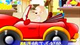 少儿歌曲 - 三轮车跑得快 (1)
