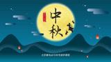 中秋特别篇:北京赛车pk10杀号速学课程