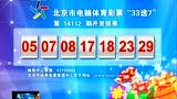 """北京市电脑体育彩票""""33选7""""第14112期开奖结果"""