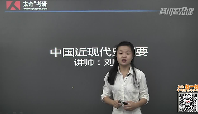 太奇2015考研备考政治:史纲
