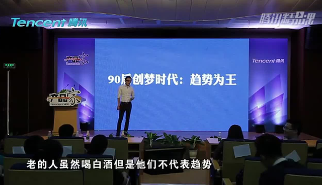 产品家沙龙:90's:iWorld ▪ iLife(深圳站)