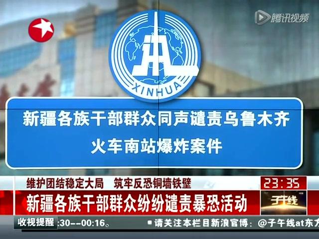 维族大学生发出联名信 呼吁抵制极端邪恶截图