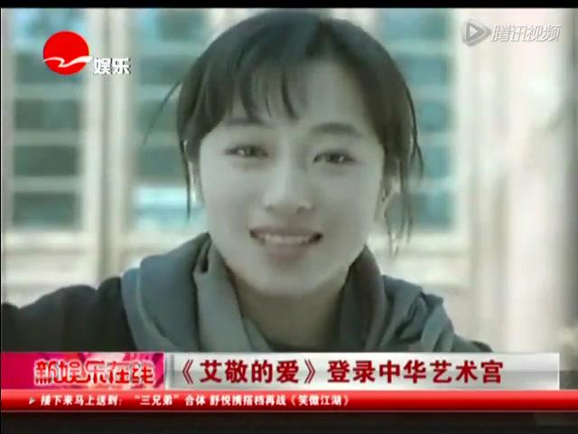 《艾敬的爱》登录中华艺术宫截图