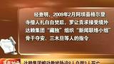 达赖集团煽动教唆胁迫8人自焚3人死亡