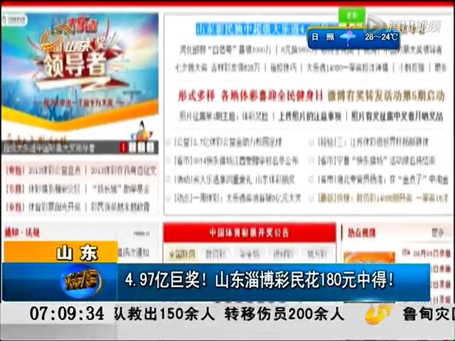 山东淄博彩民花180元中得4.97亿巨奖截图