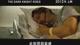 蝙蝠侠前传3:黑暗骑士崛起 香港先行版