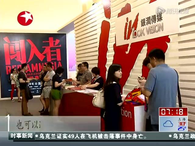 上海国际电影节开幕国际影视市场持续升温截图