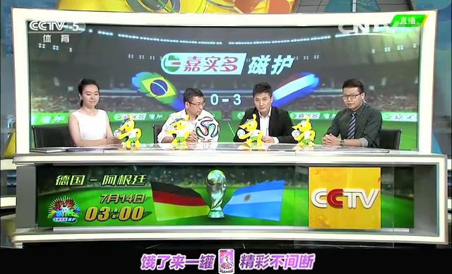 白岩松:两场惨败非偶然 中国队世界杯上仅失九球截图