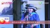 河风诗会第七期主题活动在郑举行