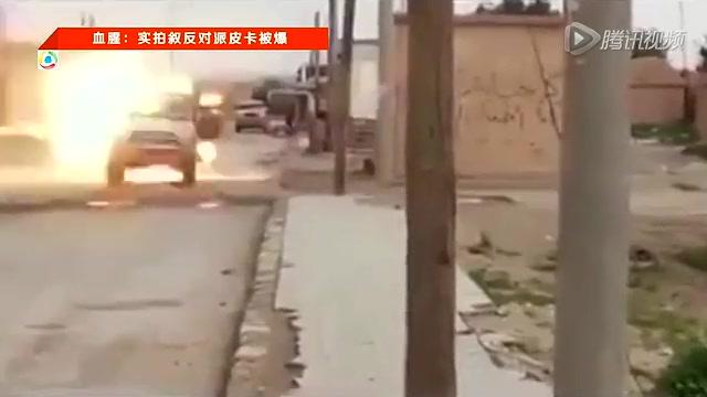 实拍叙反对派皮卡汽车被炮弹击中瞬间截图高清图片