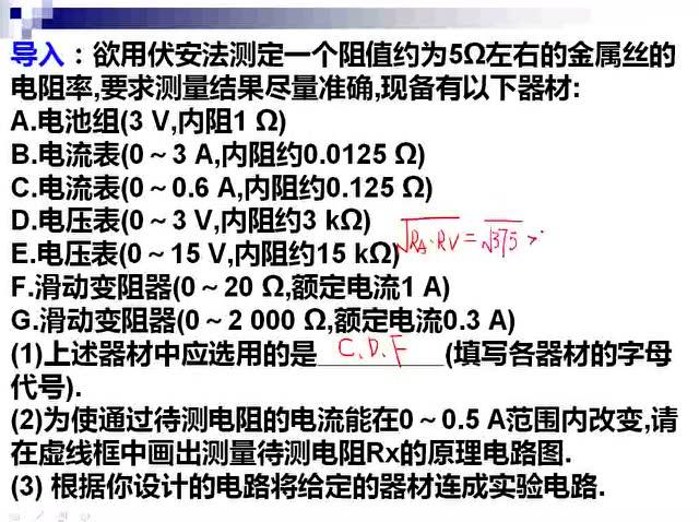 测量金属丝电阻率(电路图)