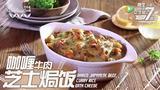 【日日煮】烹饪短片 - 日式咖喱牛肉芝士焗饭