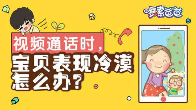奶爸大支招:如何改善宝贝视频前的冷漠?