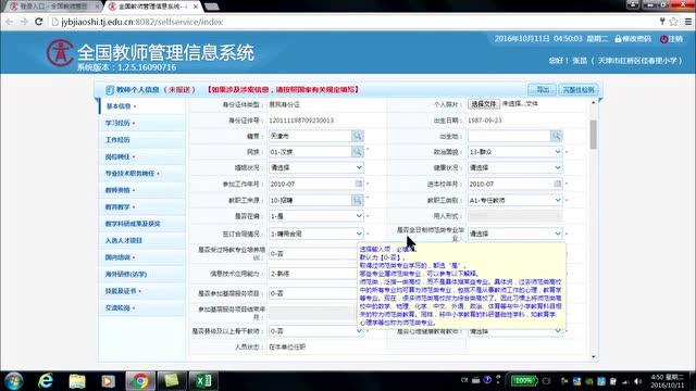 全国教师管理信息系统 录入信息