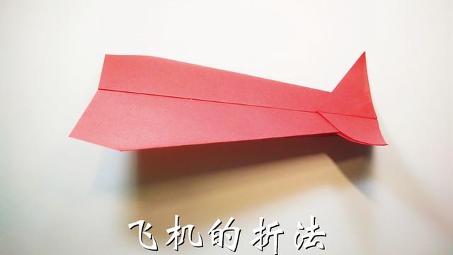亲子手工折纸,简单好飞的飞机