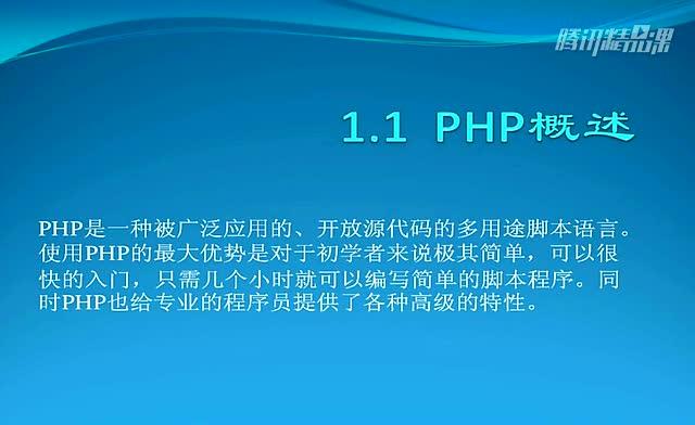 PHP入门到精通技能培训《全力打造PHP高手》