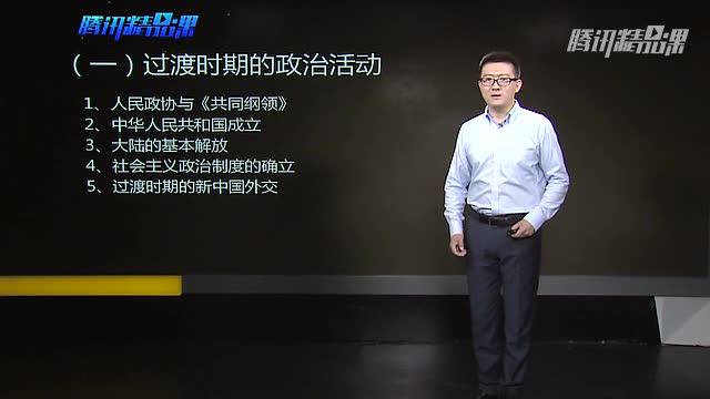 高考历史易考点:中国现代史考点解析